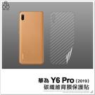華為 Y6 Pro 2019 碳纖維 背膜 軟膜 後膜 保護貼 手機貼 手機膜 防刮 保護膜 背面保護貼