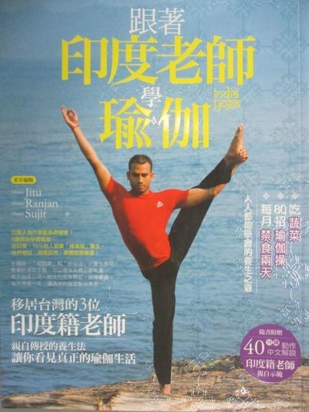 【書寶二手書T4/養生_XDB】跟著印度老師學瑜伽_Master Jitu