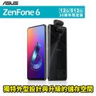 ASUS ZenFone 6 ZS630KL 12G/512G 翻轉鏡頭 6.4吋 智慧型手機 24期0利率 免運費