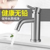 洗臉盆水龍頭冷熱衛生間臺上盆304不銹鋼家用單冷洗手間面盆龍頭 超值價
