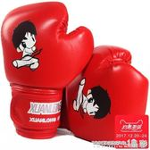 拳擊手套 3-13兒童拳擊手套跆拳道幼兒園男孩小孩套裝搏擊沙袋沙包散打拳套 晶彩生活