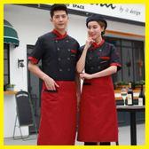 黑色好物節 廚師工作服短袖春夏裝蛋糕店西餐廳烘焙西點師男女廚房薄款長袖