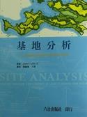 (二手書)【基地分析:在土地規劃及設計過程中串連計畫與設計構想】