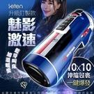 █ 情趣夢天堂 █LETEN 708 PRO-魅影激速訂製款來自未來的性愛機器