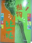 【書寶二手書T3/少年童書_YCL】植物比一比(精裝)_陳怡璇選