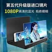 屏幕放大器 手機屏幕放大器18寸超清大屏防藍光護眼摺疊式放大鏡3d視頻投影高清放 衣櫥秘密