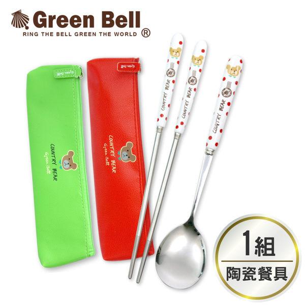 【GREEN BELL綠貝】陶瓷304不銹鋼環保餐具組-繽紛鄉村熊(筷子+湯匙+餐具袋)  環保筷 兒童餐具