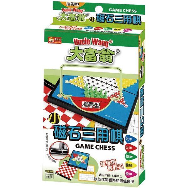 大富翁小磁石三用棋 攜帶型 桌遊 益智遊戲 (購潮8)