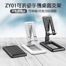 ZY01即收型手機桌面支架 折疊懶人手機支架 可伸縮/角度自由調節 適用手機平板支架 贈品禮品首選