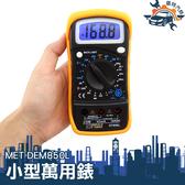 『儀特汽修』小型萬用電錶大螢幕背光電表電錶電流二極體通斷電阻數據保持電壓小電表