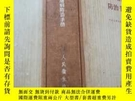 二手書博民逛書店罕見性病和傳染病皮膚病防治手冊,精裝Y20569 出版1959