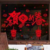 2019新年裝飾品布置年畫春節櫥窗玻璃貼紙門貼過年福字窗花墻貼畫 js20682『小美日記』