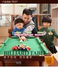 【3C】臺球桌兒童家用親子迷妳美式黑8標準斯諾克花式臺球寶寶桌球玩具 撞球台