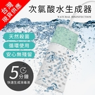 台灣現貨[免運]5分鐘快速製作 次氯酸水...