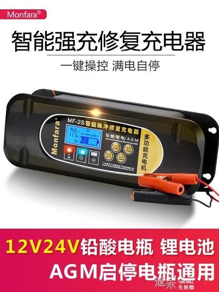 電瓶充電器大功率啟停蓄電池多功能全自動智慧修復型 全館免運