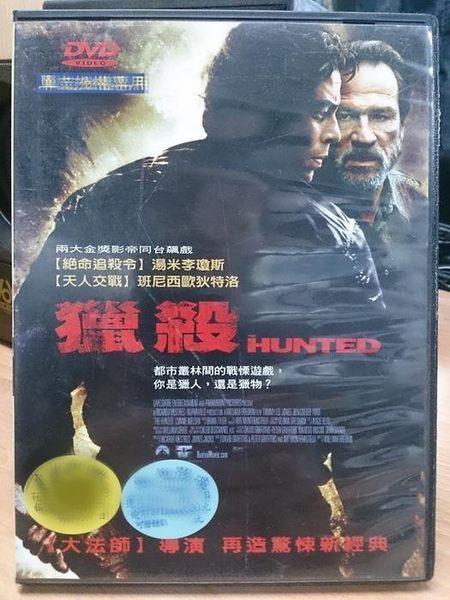 影音專賣店-F06-060-正版DVD*電影【獵殺】-湯米李瓊斯*班尼西歐狄特洛