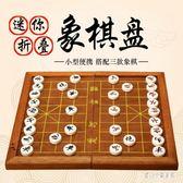 折疊象棋棋盤小號套裝學生成人亞克力瑪瑙小號象棋子旅行便攜 qz1468【甜心小妮童裝】