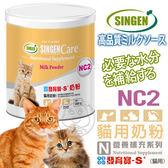 【培菓平價寵物網】發育寶-S》NC2貓用奶粉-200g