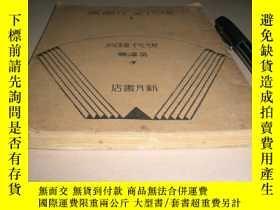 二手書博民逛書店民國:罕見《現代種族》 原裝全冊Y24471 出版1932