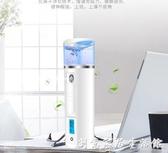 透奇納米補水噴霧儀牛奶蒸臉加濕器便攜式臉部冷噴保濕機皮膚測試 創意家居生活館
