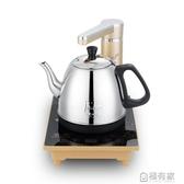 自動上水壺電熱水壺家用燒水壺304不銹鋼電茶爐套裝  ATF  極有家  電壓:220v
