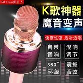 全民K歌手機麥克風神器蘋果VIVO通用全能麥全套套裝兒童家用唱歌錄歌掌上KTV