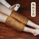 電子加熱電艾灸儀器無煙家用理療護膝隨身灸儀關節老寒腿膝蓋熱敷第七公社