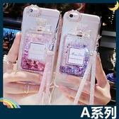 三星 Galaxy A5 A7 A8 新版 水鑽香水瓶保護套 軟殼 附水晶掛繩 閃亮貼鑽 流沙 矽膠套 手機套 手機殼