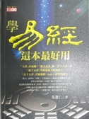 【書寶二手書T3/命理_IJX】學易經,這本最好用_朱恩仁