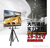 通用電視落地支架32-55寸液晶電視會議推車電視機行動掛架展會架 居家物语