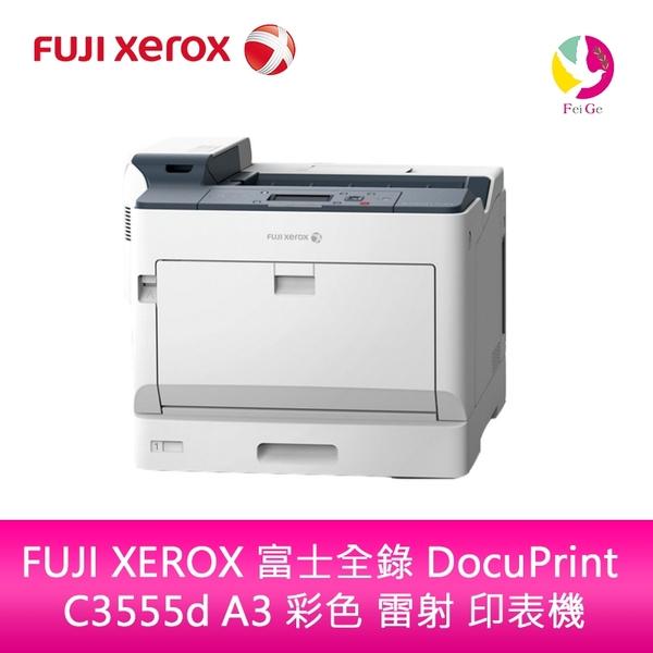 分期0利率 FUJI XEROX 富士全錄 DocuPrint C3555d A3 彩色 雷射 印表機