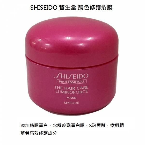 SHISEIDO資生堂 靚光護色/靚色修護/絲漾直控/柔潤修護髮膜 50g (旅行小樣)【UR8D】