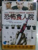 影音專賣店-G10-067-正版DVD*電影【恐怖食人院】-傑西麥卡菲*彼得史托莫