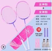 羽毛球拍超輕碳素成人耐打耐用型粉色單男女款雙拍套裝進攻全LX 春季上新