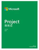 Project 2021 專業版 ESD 數位下載版 ( H30-05939 )