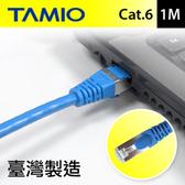TAMIO Cat.6 短距離 高速傳輸網路線((1M)
