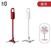 【贈風扇】±0 XJC-B021 B021 正負零 無線吸塵器 吸塵器 手持吸塵器