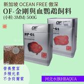 [ 河北水族 ]  新加坡 OCEAN FREE 傲深 【OF-金剛與血鸚鵡飼料(小粒-3MM) 500G 】FF984