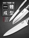【固鋼】豪華時尚一體成型不鏽鋼刀具組(3...