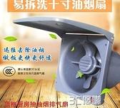 10寸易拆洗型廚房油煙換氣扇排氣扇排風扇窗式墻式強力油煙抽風機 3C優購