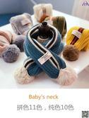 寶寶圍巾冬季男女童柔軟拼色保暖毛線圍巾兒童百搭球球圍脖潮 都市時尚