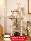 貓跳台 貓爬架貓窩一體式通天柱貓樹大型實木貓咪用品小型貓抓柱貓咪架子【五月週年慶】