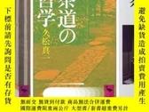 二手書博民逛書店日本茶道系列(全三冊罕見)茶道の歴史 美學 哲學 日本茶道Y23