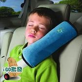 〈限今日-超取288免運〉 安全帶護肩套 安全套 固定器 枕頭 防勒 保護套 車載 【G0005】