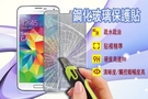 KooPin 手機鋼化玻璃保護貼 FOR Samsung S5