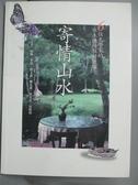 【書寶二手書T1/電腦_QXC】寄情山水-6位文學家的水土保持駐村故事_向陽、李昂、林文義、劉