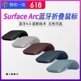 微軟Surface Arc Touch藍牙折疊滑鼠 無線藍影滑鼠Surface 新品