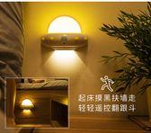 遙控感應飛碟小夜燈插電床頭小夜燈led可調光喂奶夜用床頭臥室燈   9號潮人館