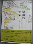 【書寶二手書T1/餐飲_KMT】眾神的餐桌:跟著食物說書人,深入異國飲食日常..._張健芳