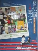 【書寶二手書T4/親子_KQL】我在法國養小孩-慢慢教,是智慧也是浪漫_王元芳